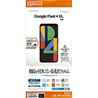 ラスタバナナ Google Pixel 4 XL フィルム 平面保護 高光沢防指紋 ピクセル4XL 液晶保護フィルム G2193PX4XL