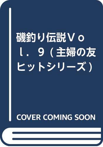 磯釣り伝説Vol.9...