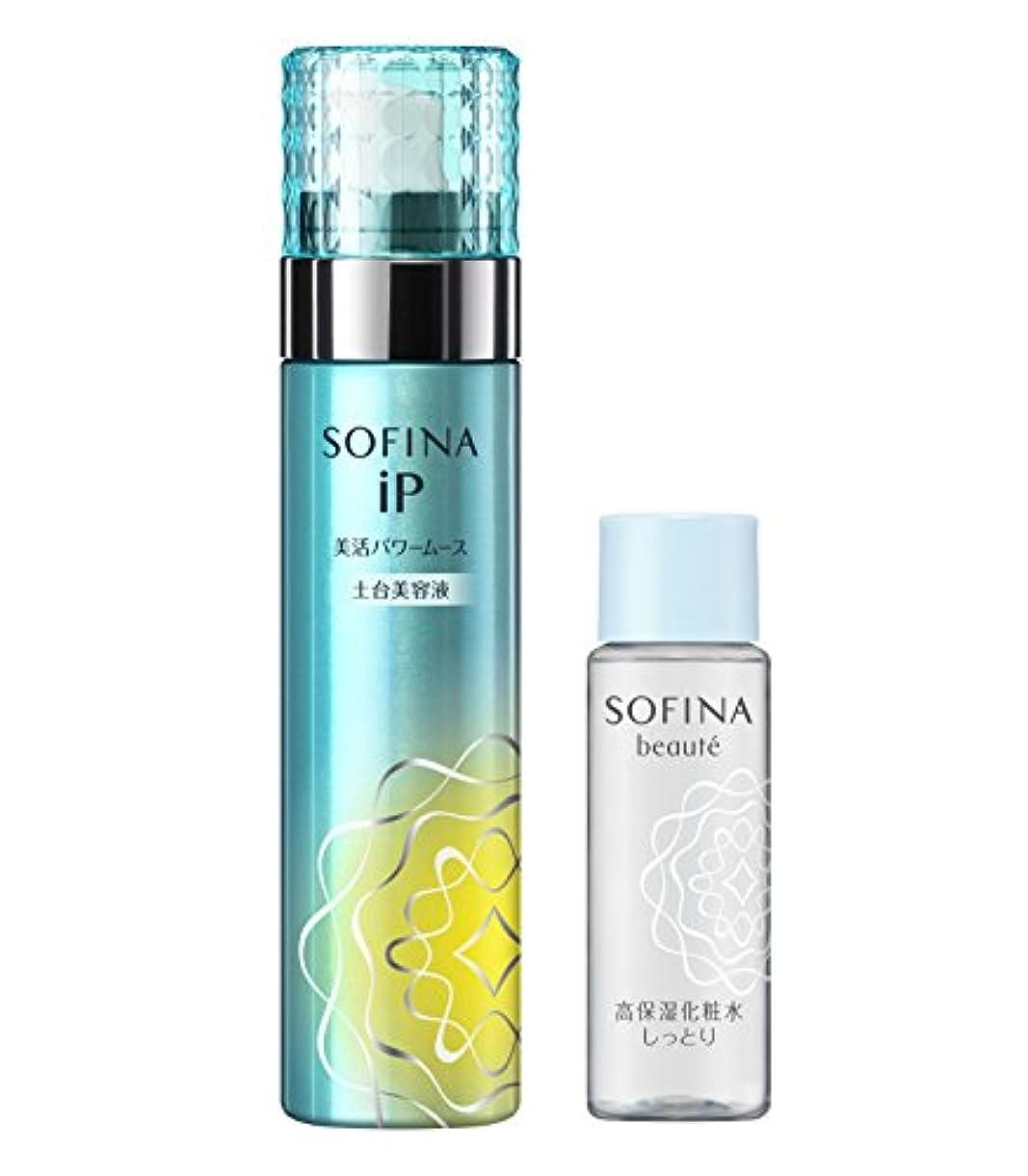 予知置き場入手しますソフィーナ iP 美活パワームース 90g(美容液)+ソフィーナボーテ 高保湿化粧水ミニ 30mL(しっとり)