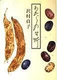 わたしの台所 (朝日文庫)
