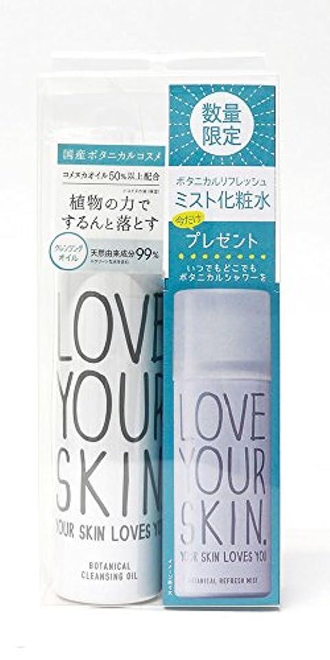 フレア粘着性現代LOVE YOUR SKIN ボタニカルクレンジングオイル ボタニカルリフレッシュミスト付きセット