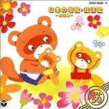 日本の唱歌・抒情歌