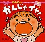 かんじゃイヤ! (0・1・2歳児 しつけメッセージ絵本)
