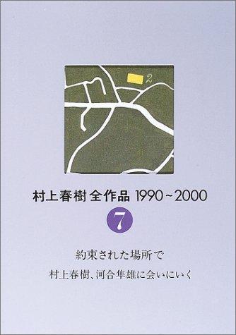 村上春樹全作品 1990~2000 第7巻 約束された場所で 村上春樹、河合隼雄に会いにいく