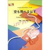 ピアノピースPP393 空も飛べるはず / スピッツ  (ピアノソロ・ピアノ&ヴォーカル) (Fairy piano piece)