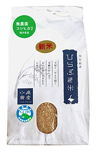 【無農薬】産地直送 福井県 玄米 コシヒカリ(ひらぶき米)30kg 令和元年産