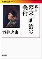 覚書 幕末・明治の美術 (岩波現代文庫)
