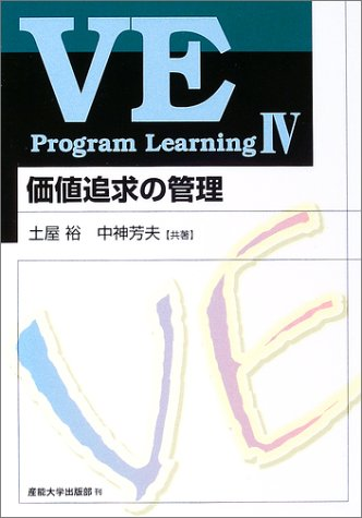 VE Program Learning〈4〉価値追求の管理