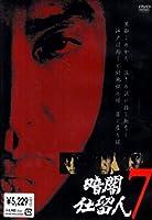 暗闇仕留人 VOL.7 [DVD]