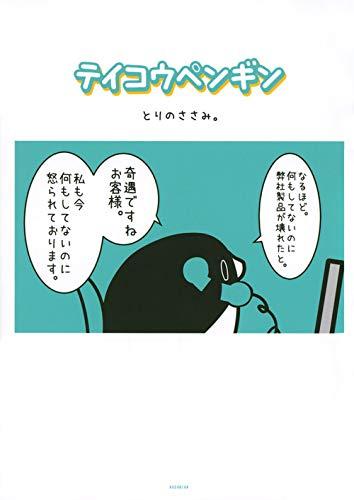 テイコウペンギン (KCデラックス)