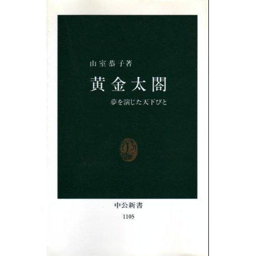 黄金太閤―夢を演じた天下びと (中公新書)の詳細を見る