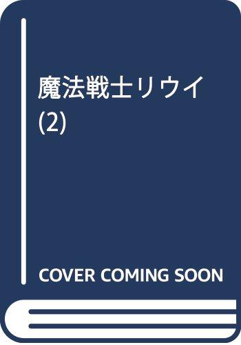 魔法戦士リウイ 2 (ファミ通クリアコミックス)