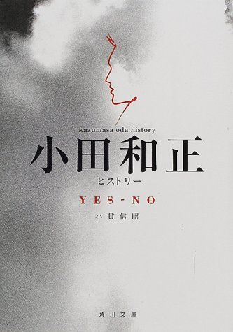YES‐NO小田和正ヒストリー (角川文庫)の詳細を見る