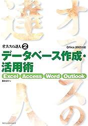 オフィスの達人〈2〉データベース作成・活用術―Excel/Access/Word/Outlook Office2003対応 (オフィスの達人 (2))