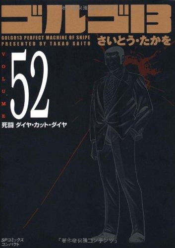 ゴルゴ13 (52) 死闘ダイヤ・カット・ダイヤ (SPコミックスコンパクト)の詳細を見る