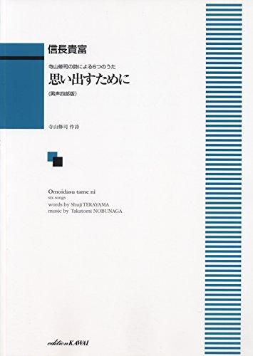 寺山修司の詩による6つのうた 思い出すために 男声四部版