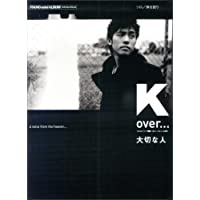 ピアノミニアルバム K 「over.../大切な人」 TBS系ドラマ「H2~君といた日々」主題歌