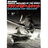 世界の傑作機 No.71 グラマンF6Fヘルキャット (世界の傑作機 NO. 71)