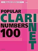 新版クラリネット100曲集 第3版
