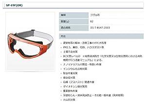 曇らないゴーグル SP-19F /1-3550-01