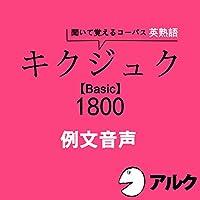 キクジュク Basic 1800 例文音声 (アルク)