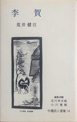 李賀 (中国詩人選集 14)の詳細を見る