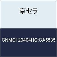 京セラ 切削工具 チップ CNMG120404HQ:CA5535