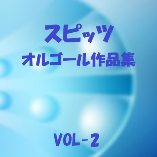魔法のコトバ Originally Performed By...