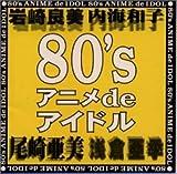 80'sアニメdeアイドル
