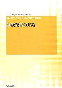 痴漢冤罪の弁護 (GENJIN刑事弁護シリーズ (02))