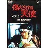 傷だらけの天使 Vol.3 [DVD]