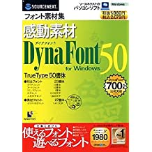 感動素材 DynaFont 50 for Windows (スリムパッケージ版)
