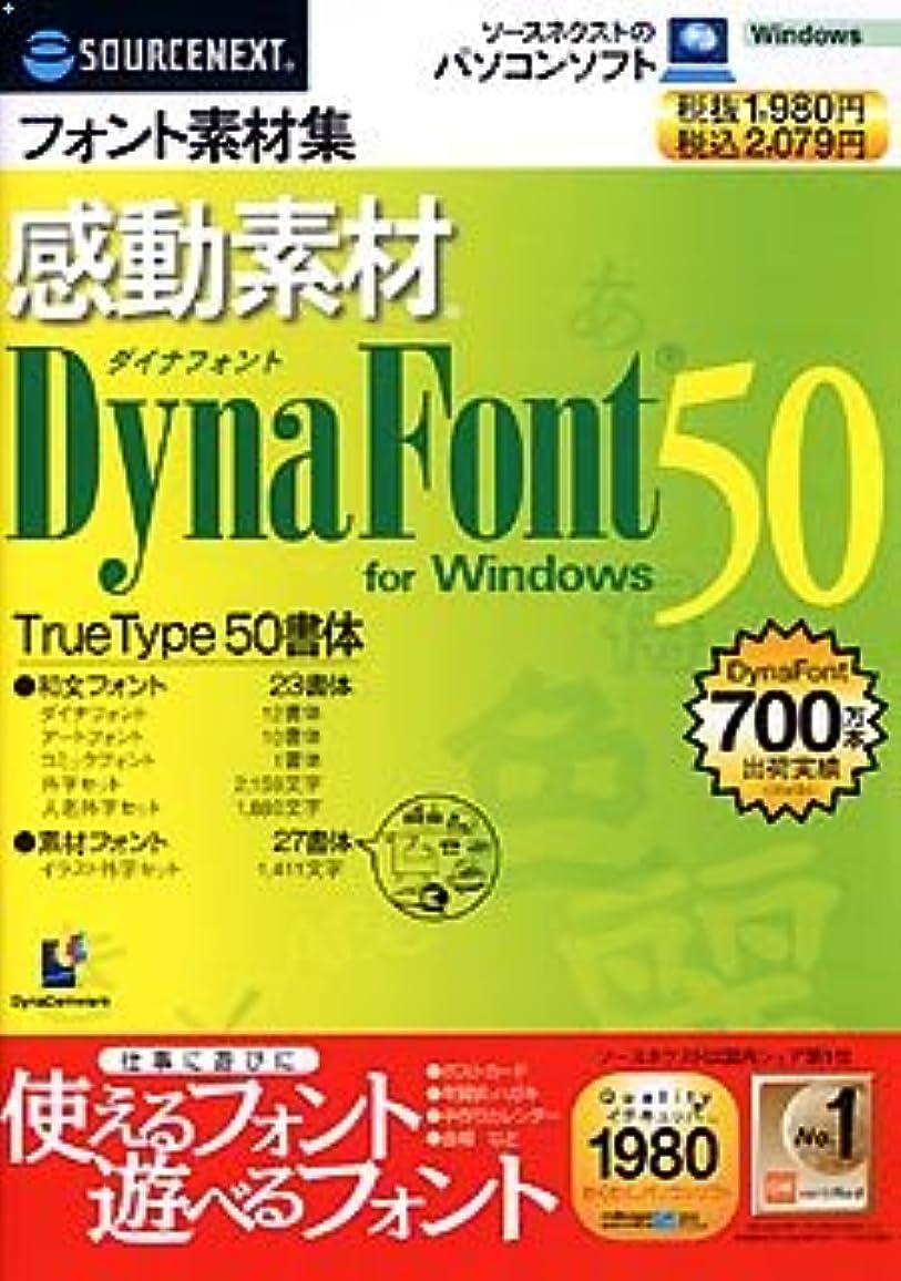 の頭の上神洗練感動素材 DynaFont 50 for Windows (スリムパッケージ版)