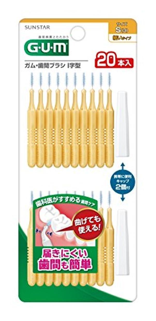 電信鮫氏GUM歯間ブラシ I字型 S 20P