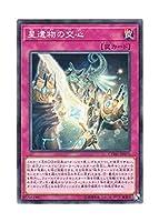 遊戯王 日本語版 CYHO-JP075 星遺物の交心 (ノーマル)