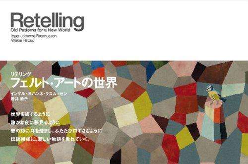リテリング フェルト・アートの世界の詳細を見る