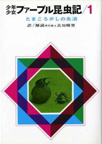 たまころがしの生活 (ファーブル昆虫記(1))の詳細を見る