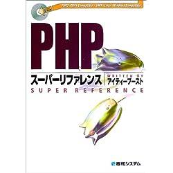 PHPスーパーリファレンス