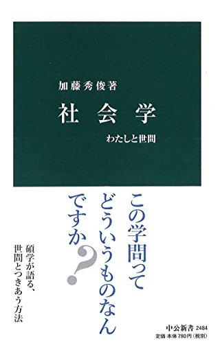 社会学 - わたしと世間 (中公新書)