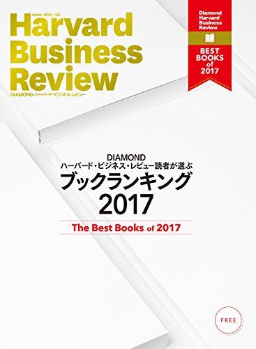 diamond ハーバード ビジネス レビュー読者が選ぶ ブックランキング
