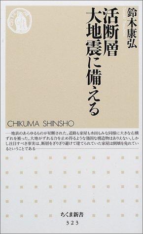 活断層大地震に備える (ちくま新書)