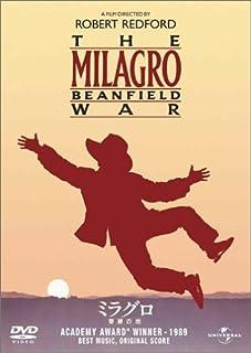 ミラグロ 奇跡の地