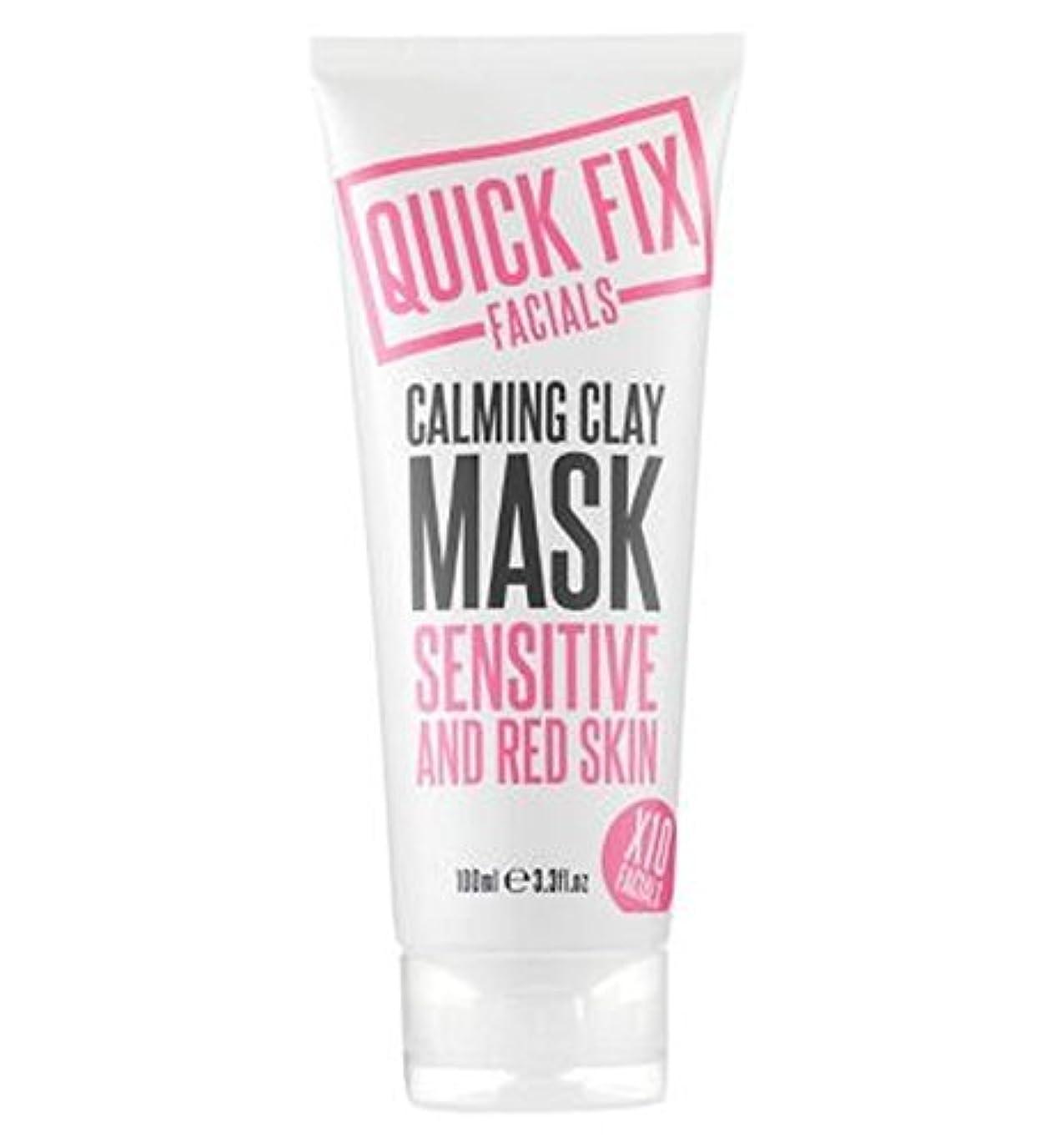 核テンション窒素クレイマスク100ミリリットルを沈静クイックフィックスフェイシャル (Quick Fix Facials) (x2) - Quick Fix Facials Calming Clay Mask 100ml (Pack of...