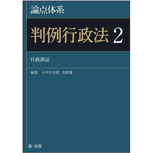 論点体系 判例行政法2 (【論点体系シリーズ】)の詳細を見る