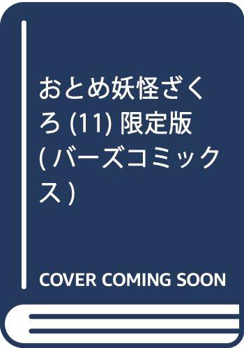 [画像:おとめ妖怪ざくろ (11) 限定版 (バーズコミックス)]
