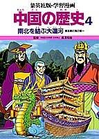 学習漫画 中国の歴史―集英社版 (4)