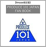 【Amazon.co.jp 限定】PRODUCE 101 JAPAN FAN BOOK(仮) Amazon限定カバーVer. (ヨシモトブックス)
