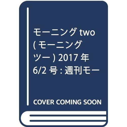 モーニングtwo(モーニング ツー) 2017年 6/2 号 [雑誌]: 週刊モーニング 増刊