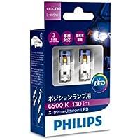 PHILIPS(フィリップス) ポジションランプ LED バルブ T10 6500K 130lm 12V 1.3W エクストリームアルティノン X-treme Ultinon 車検対応 3年保証 2個入り 127016500X2