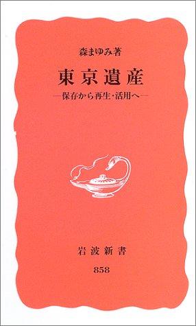 東京遺産―保存から再生・活用へ― (岩波新書)